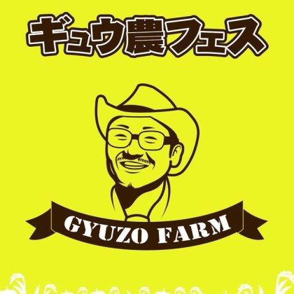 ギュウ農フェス春のSPプレイベント~メインステージ争奪戦はもう始まってんだぞ!Vol.4 -1部-