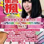 星宮楓 生誕主催LIVE〜USAGI NO SHINRYAKU〜Vol.1
