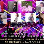「HERO集会」