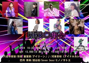 HERO集会