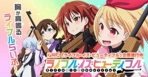 TVアニメ「ライフル・イズ・ビューティフル」