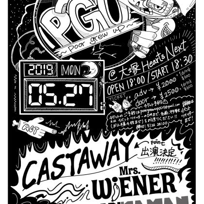 PGU〜poor grew up〜