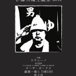 伊藤生誕祭2019