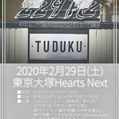 都竹宏樹presents 『229フェス~4年に一度のツヅクの日2020~』