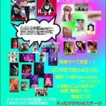 R.y Presents SunCHiLD MuSiC協賛 One Love Vol.2