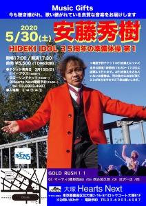 2020.5.30安藤秀樹フライヤー-min