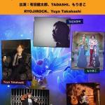 有田健太郎『花が咲いたらもう一度会おう2020』レコ発ツアー発イベント!!