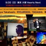 有田健太郎Presents 『再会の晩夏ファイヤー』