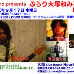 marco presents  ぶらり大塚和み茶屋 vol.60