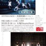 「HYPER 2 MIX〜異種格闘ツーマン〜」 〜空想と妄想とキミの恋した世界 × ワガママきいて??〜