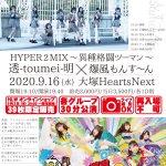 「HYPER 2 MIX〜異種格闘ツーマン〜」 〜透-toumei-明 × 爆風もんす〜ん〜