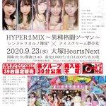 「HYPER 2 MIX〜異種格闘ツーマン〜」 〜シンメトリカルノ箒星* × アイスクリーム夢少女〜