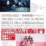 「HYPER 2 MIX〜異種格闘ツーマン〜」 〜空想と妄想とキミの恋した世界 × 桃色革命〜