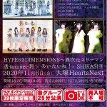 「HYPER 3 DIMENSIONS〜異次元スリーマン〜」 〜透-toumei-明 × あいたいね! × SHIKASHI〜