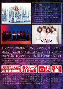 「HYPER 3 DIMENSIONS〜異次元スリーマン〜」 〜透-toumei-明 × Asterisk*zero × LOVEbite〜