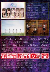 「HYPER 3 DIMENSIONS〜異次元スリーマン〜」 〜シンメトリカルノ箒星* × 透明なトビラ。× Stella☆Blue〜