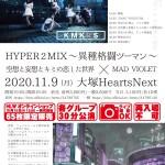 「HYPER 2 MIX〜異種格闘ツーマン〜」 〜空想と妄想とキミの恋した世界 × MAD VIOLET
