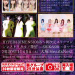 「HYPER 3 DIMENSIONS〜異次元スリーマン〜」 〜シンメトリカルノ箒星* × SHIKASHI × まッ!〜