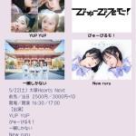 『YUP YUPデビューイベント!』