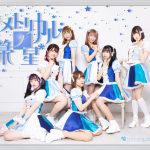 【シンメトリカルノ箒星*定期公演〜ONLY ONE STAR〜第3回】