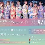 Secret twincess ~Summer festival 2021~