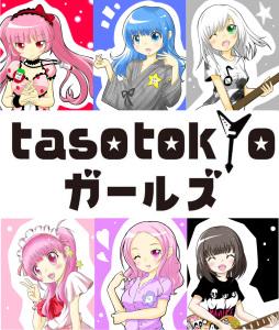 tasotokyoガールズ