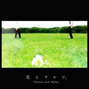 花とワルツ。