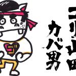 ゴリ山田カバ男主催 ゴリカバ祭