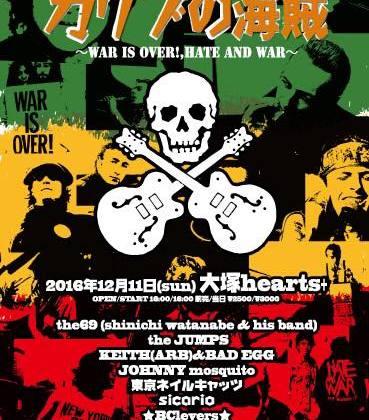 『カリブの海賊 vol,26』〜WAR IS OVER!,HATE AND WAR〜