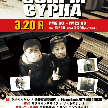 33RPM CYPHA