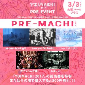PRE-MACHIその1