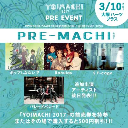 YOIMACHI 2017 プレイベント『PRE-MACHI その2』