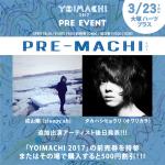 YOIMACHI 2017 プレイベント『PRE-MACHI その3』
