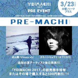 『PRE-MACHI その3』