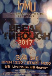 BREAK THROUGH 2017