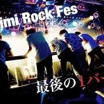 『Fujimi Rock Fes 最後の1バース』