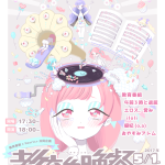 教育番組×大塚Hearts+ 共同企画『教育的晩餐』