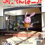 とよさと軽音部Presents アニソンハーツ2017GW〜きみはライブが好きなフレンズなんだね!〜