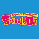 School's Out 2017 大塚大会