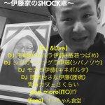 VOLTA CLASH!!!!!Vol.1 〜伊藤家のSHOCK卓〜