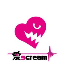 愛scream
