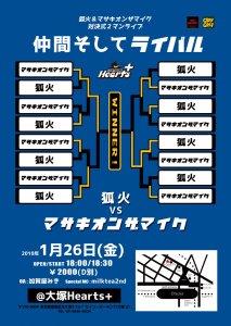 狐火&マサキオンザマイク  対決型2マンライヴ 「仲間そしてライバル」