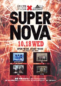 SUPERNOVA10.18