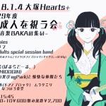 平成29年度 新成人を祝う会 〜音楽BAKAの集い〜