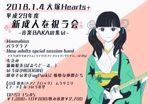 「新成人を祝う会〜音楽BAKAの集い〜」