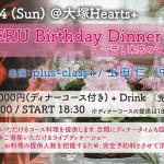 SHIGERU Birthday Dinnner Show  〜音と味惑のマリアージュ〜