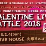 東京ボイストレーニングスクールpresents 「VALENTINE LIVE BATLLE 2018」