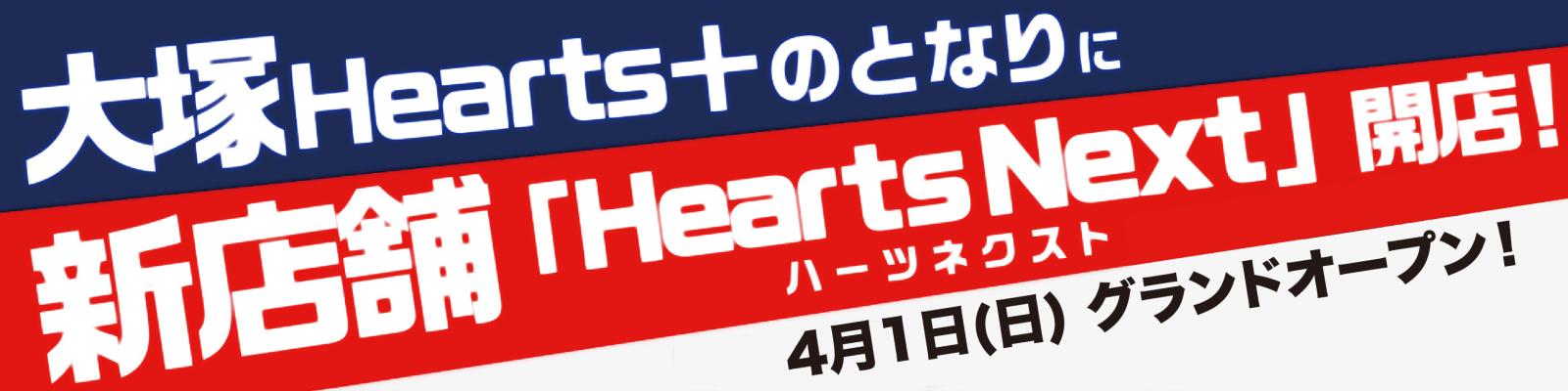 大塚Hearts+