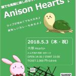 とよさと軽音部Presents アニソンハーツ!2018GW〜キャンプといえば、やっぱりカレーだよね!〜