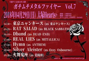 ガチムチメタルファイヤー Vol.7